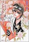 ワンダフル・パーティー―ワンダーBOY〈10〉スペシャル編2 (パレット文庫)