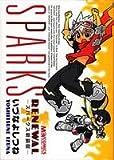 SPARKS / いづな よしつね のシリーズ情報を見る