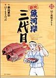 築地魚河岸三代目 (15) (ビッグコミックス)