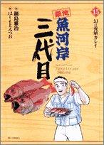 築地魚河岸三代目 (15) (ビッグコミックス)の詳細を見る
