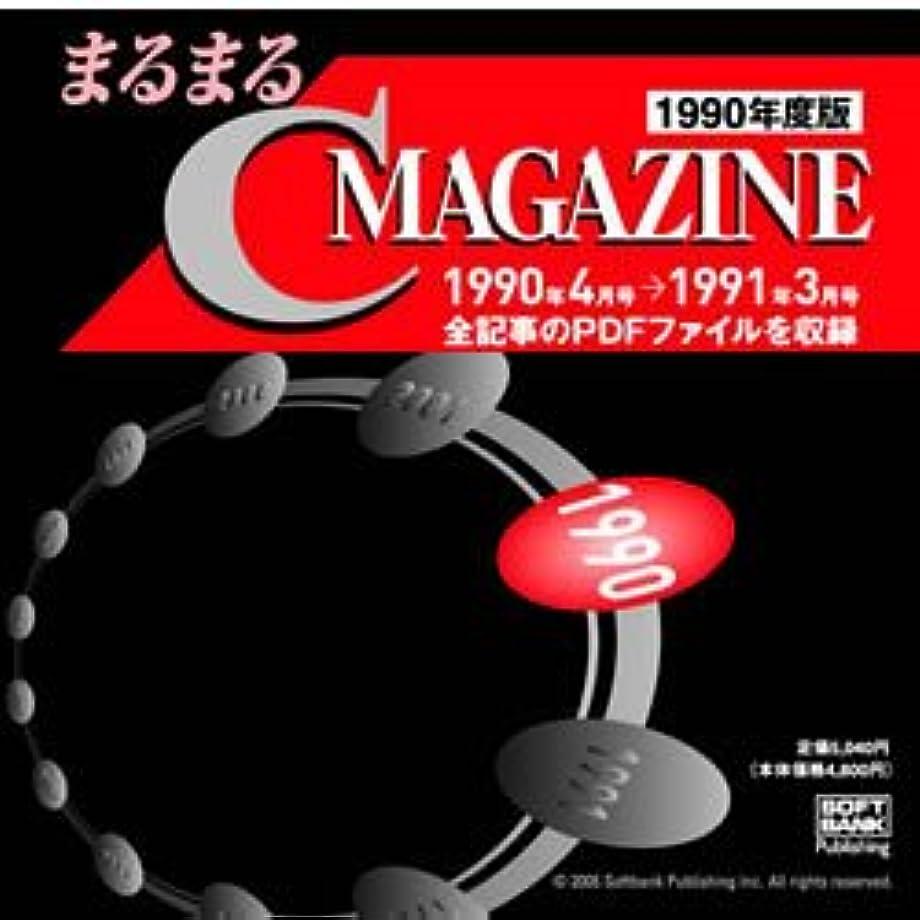タイプ偶然収束まるまるC MAGAZINE 1990年度版