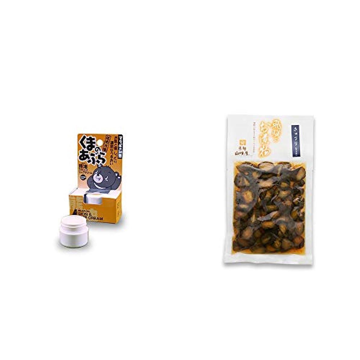 ビーチサラダ杭[2点セット] 信州木曽 くまのあぶら 熊油スキン&リップクリーム(9g)?飛騨山味屋 きゅうり醤油漬(150g)