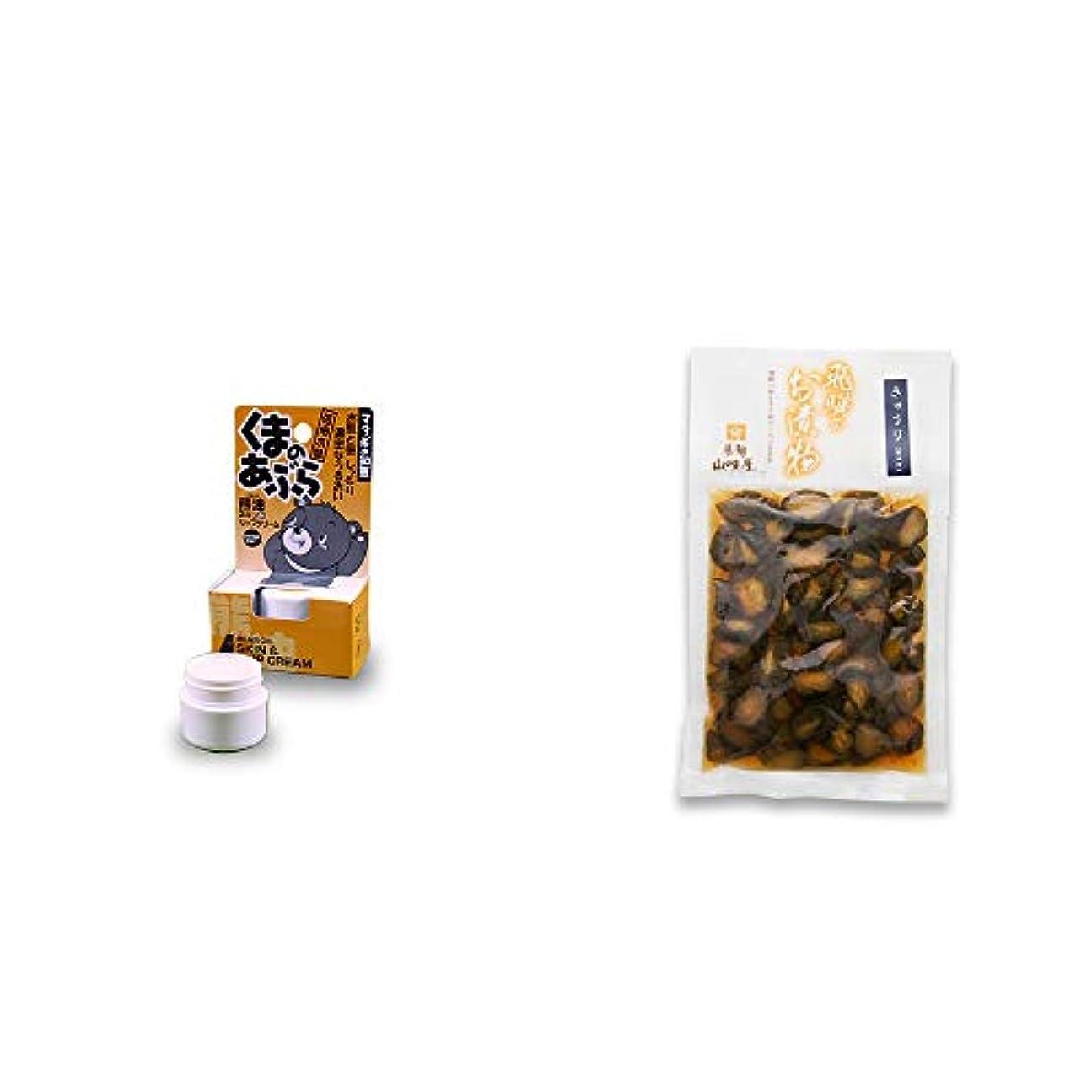 衣服横に東[2点セット] 信州木曽 くまのあぶら 熊油スキン&リップクリーム(9g)?飛騨山味屋 きゅうり醤油漬(150g)