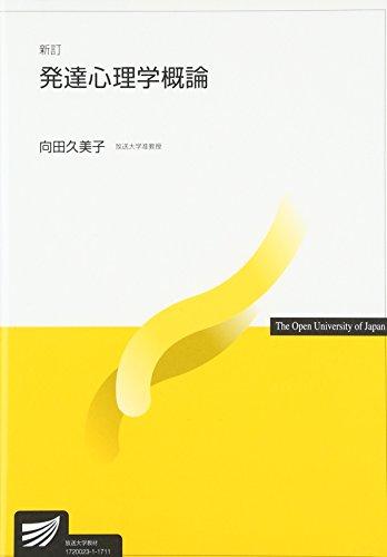 発達心理学概論 (放送大学教材)