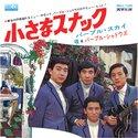 小さなスナック (MEG-CD)