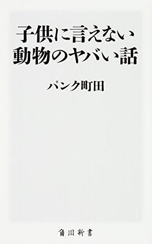 子供に言えない動物のヤバい話 (角川新書)の詳細を見る