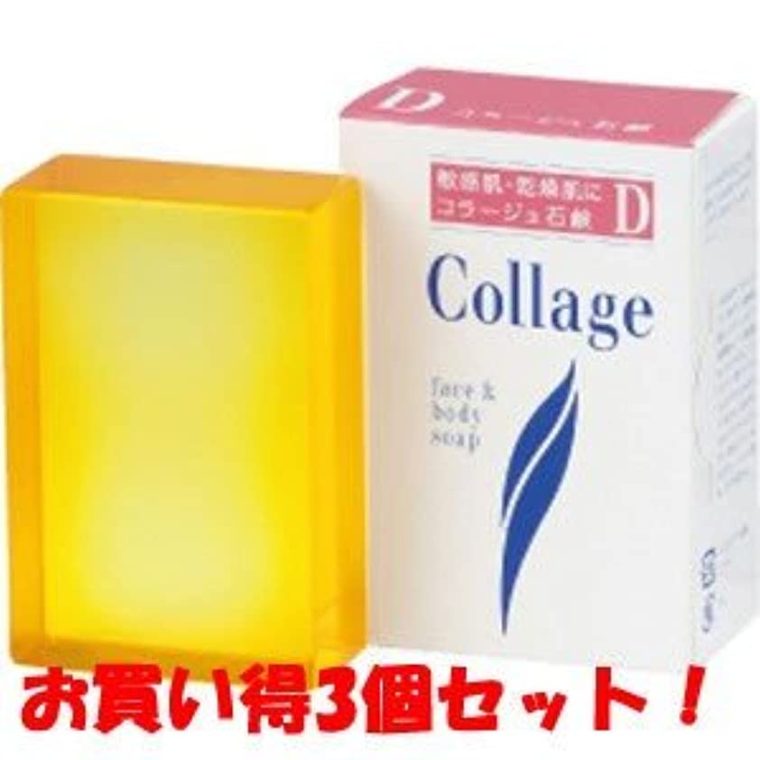 能力マイクロフォン問い合わせ(持田ヘルスケア)コラージュD乾性肌用石鹸 100g(お買い得3個セット)