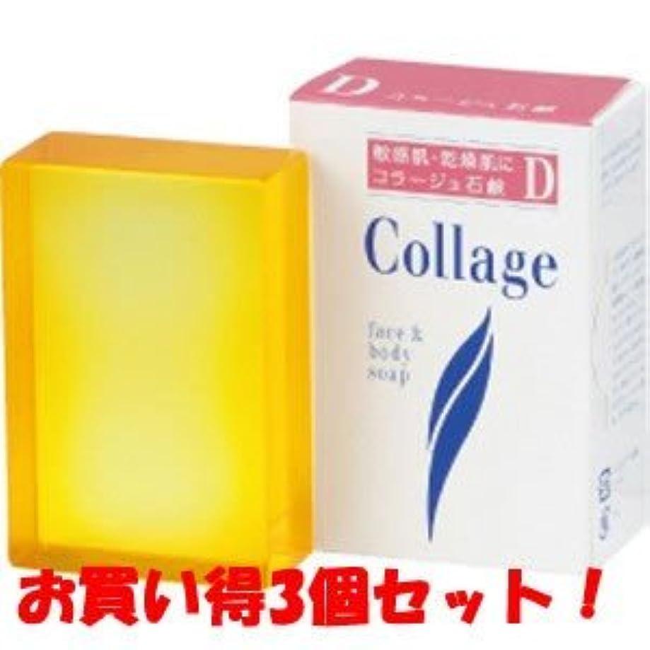 ラフト流出排泄する(持田ヘルスケア)コラージュD乾性肌用石鹸 100g(お買い得3個セット)