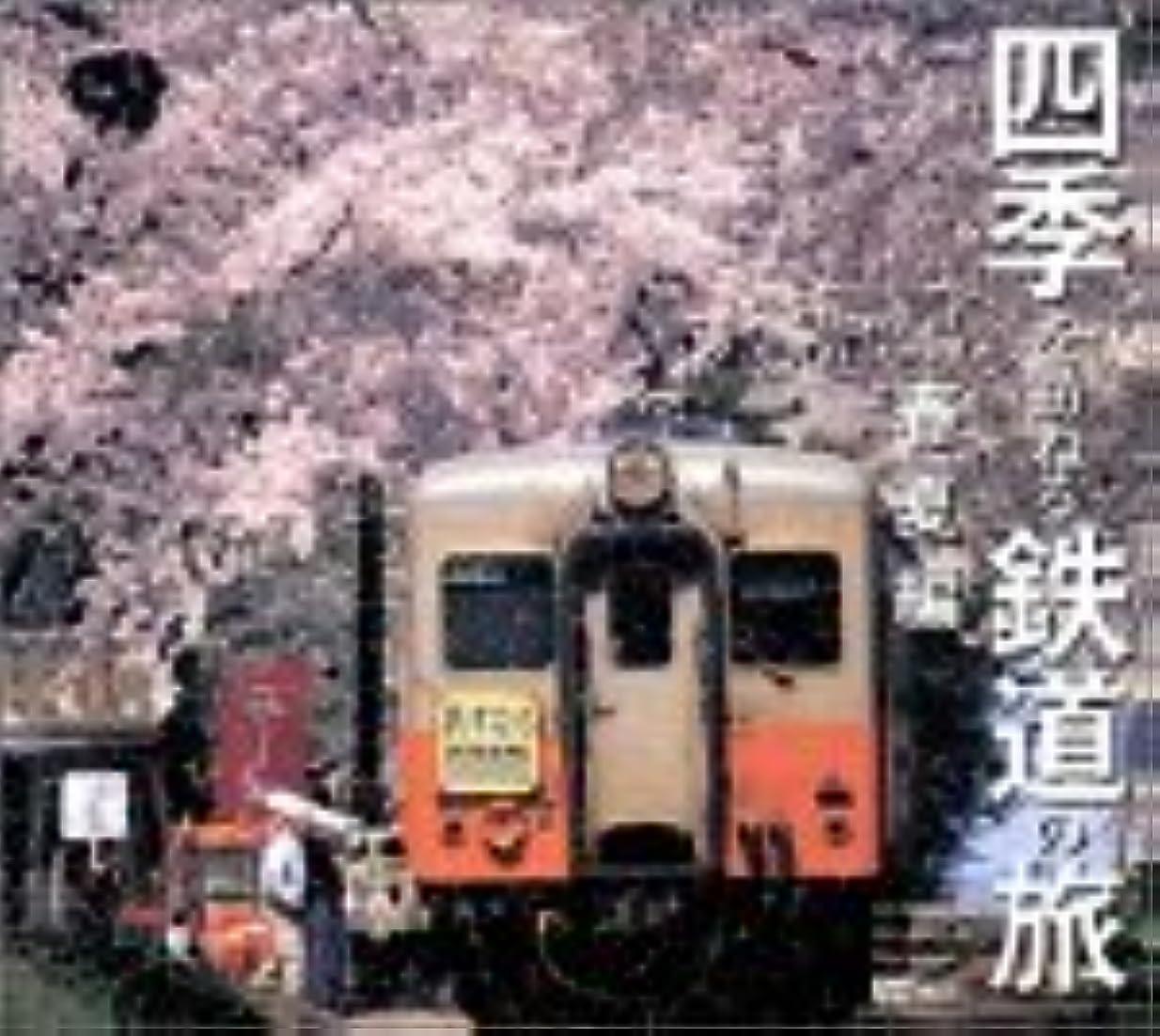 ぜいたく記事の配列四季を訪ねる鉄道の旅 春夏編