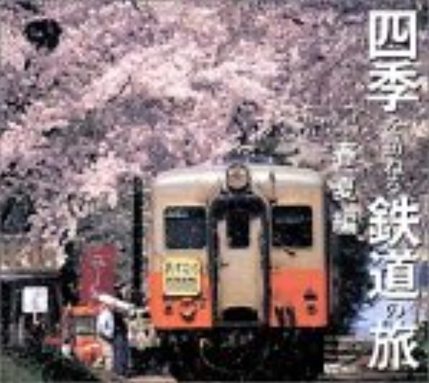 貢献するペレグリネーション爬虫類四季を訪ねる鉄道の旅 春夏編