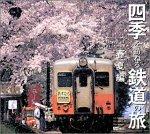 四季を訪ねる鉄道の旅 春夏編