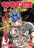 キン肉マンII世(second generations)~オール超人大進撃~ (2fight) (Vジャンプブックス―コミックスシリーズ)