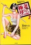 極妻母ちゃんドタバタ日記 (2) (ぶんか社コミック文庫)