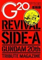 G20復刻版 REVIVAL SIDE-A