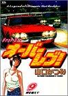 オーバーレブ!―A legend of ultimate hot rodder (9) (ヤングサンデーコミックス)