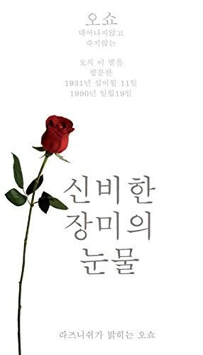 tears of the MYSTIC ROSE (Korean Edition) (English Edition)