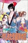 やじきた学園道中記 (第19巻) (ボニータコミックス)
