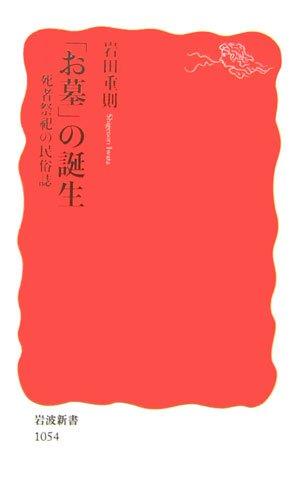 「お墓」の誕生―死者祭祀の民俗誌 (岩波新書)