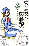 哀しみの終着駅―怪異名所巡り〈3〉 (SUZUME BUS―怪異名所巡り)