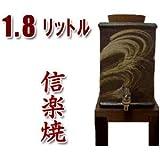 信楽焼 焼酎サーバー 流線 1.8L(木台付)