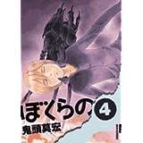 ぼくらの (4) (IKKI COMIX)