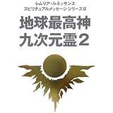 地球最高神九次元霊〈2〉 (レムリア・ルネッサンス―スピリチュアルメッセージシリーズ)