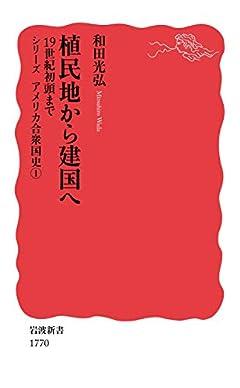 植民地から建国へ 19世紀初頭まで (岩波新書 新赤版 1770)