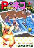 P女子寮のネコである 4 (ヤングジャンプコミックス)
