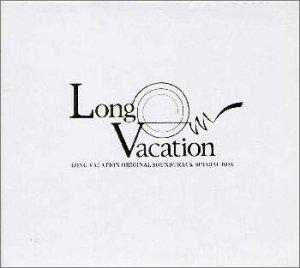 「ロングバケーション」オリジナル・サウンドトラック スペシャルボックス