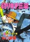 釣りキチ三平(2) フナ釣り編 (KC スペシャル)