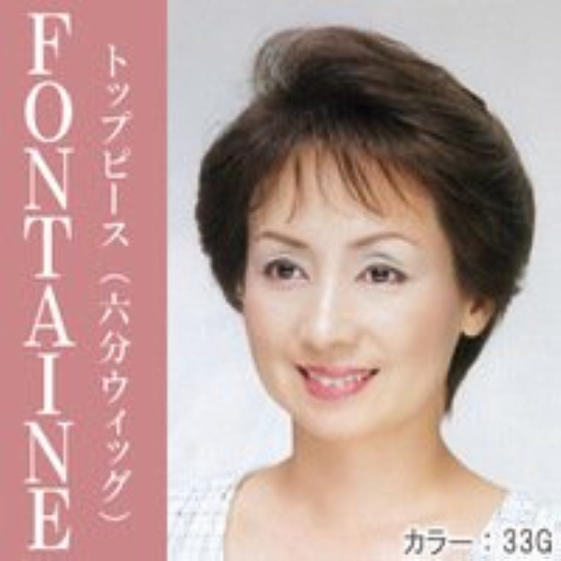 ミケランジェロ鉄定期的にフォンテーヌ SE09 六分ウイッグ (栗色(F4))