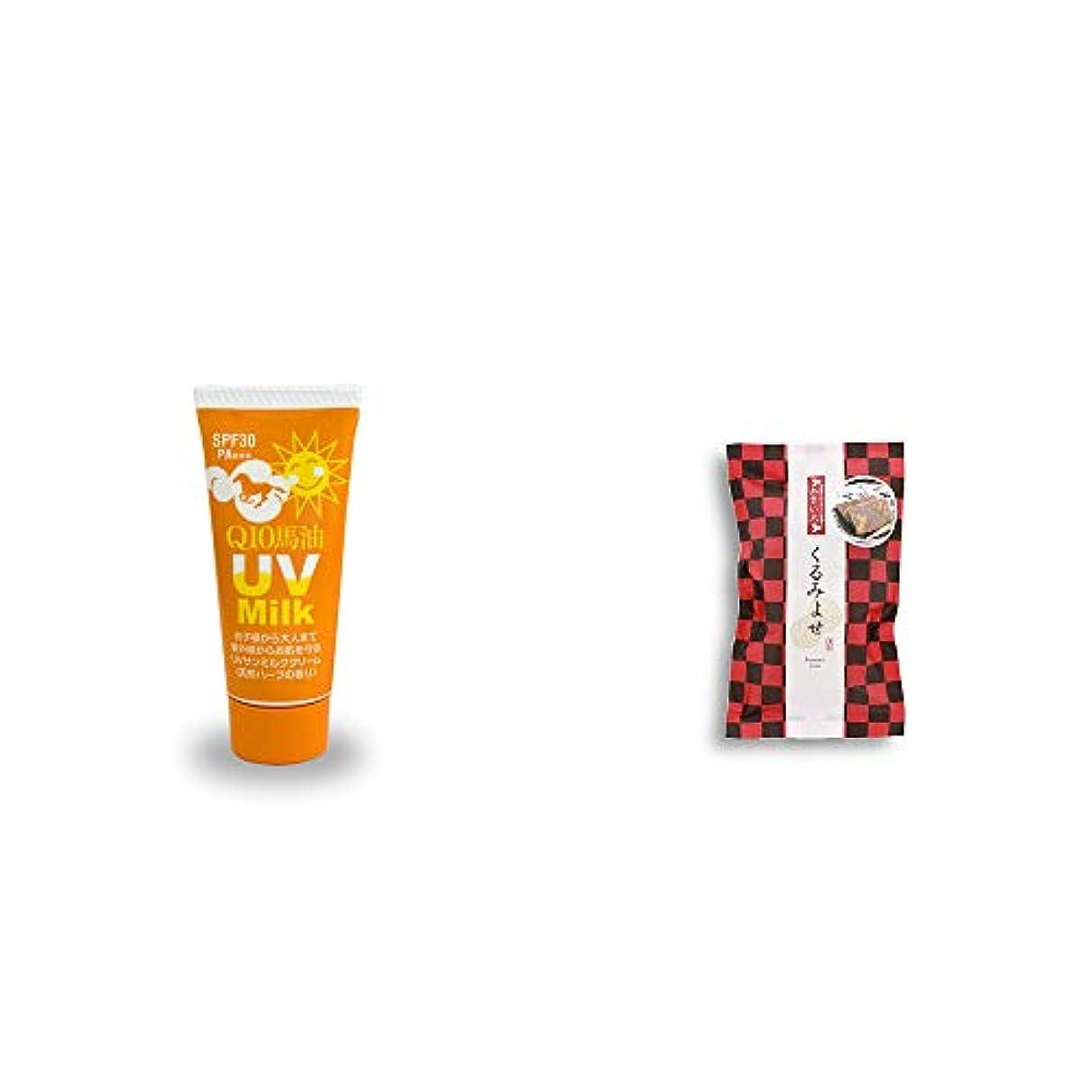 シガレット前売ジョイント[2点セット] 炭黒泉 Q10馬油 UVサンミルク[天然ハーブ](40g)?くるみよせ(こし餡)(5個入)