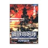 鋼鉄の咆哮ウォーシップコマンダー ハンドブック (シブサワ・コウシリーズ)