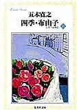四季・布由子 (上) (集英社文庫) 画像