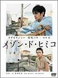 メゾン・ド・ヒミコ 通常版 [DVD]