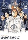 太陽の黙示録 (vol.12) (ビッグコミックス)