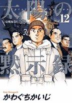 太陽の黙示録 (vol.12) (ビッグコミックス)の詳細を見る