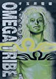 Omega tribe 14 (ビッグコミックス)