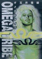 Omega tribe 14 (ビッグコミックス)の詳細を見る
