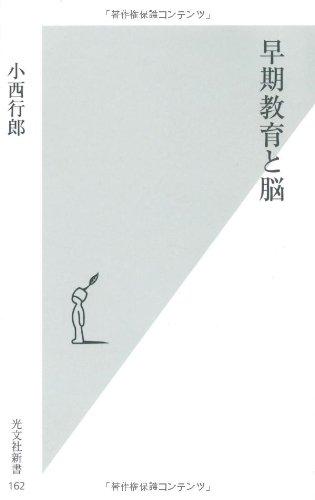 早期教育と脳 (光文社新書)