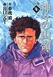 神々の山嶺(いただき) (4) (集英社文庫―コミック版 (た66-4))
