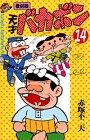 天才バカボン (14) (少年マガジンコミックス)