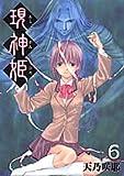 現神姫 6 (Gファンタジーコミックス)