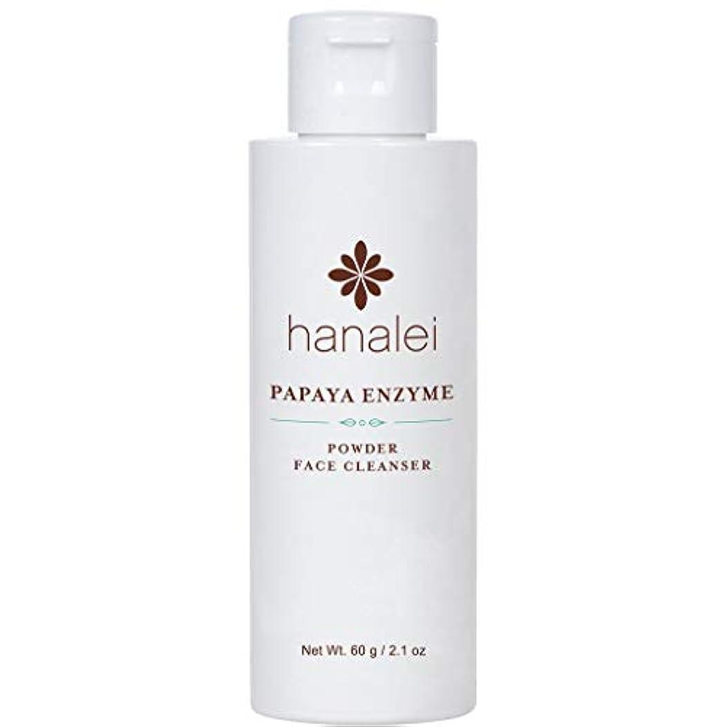 歩き回る飲み込むミルクHanalei (ハナレイ)パパイヤ酵素洗顔料 (Papaya Enzyme Powder Facial Cleanser) (60g)