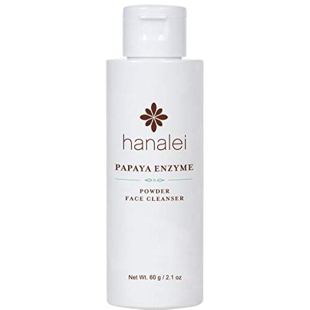 Hanalei (ハナレイ)パパイヤ酵素洗顔料 (Papaya Enzyme Powder Facial Cleanser) (60g)