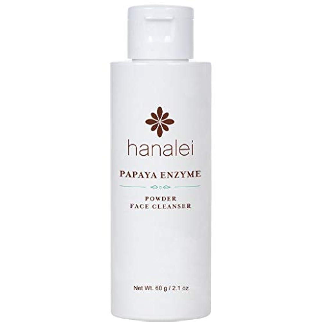 汚染地震送金Hanalei (ハナレイ)パパイヤ酵素洗顔料 (Papaya Enzyme Powder Facial Cleanser) (60g)