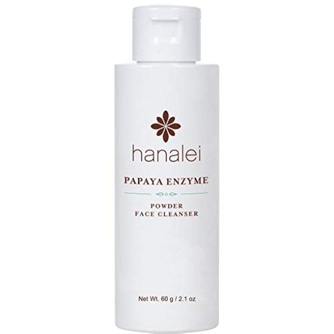 追うブラウズはいHanalei (ハナレイ)パパイヤ酵素洗顔料 (Papaya Enzyme Powder Facial Cleanser) (60g)