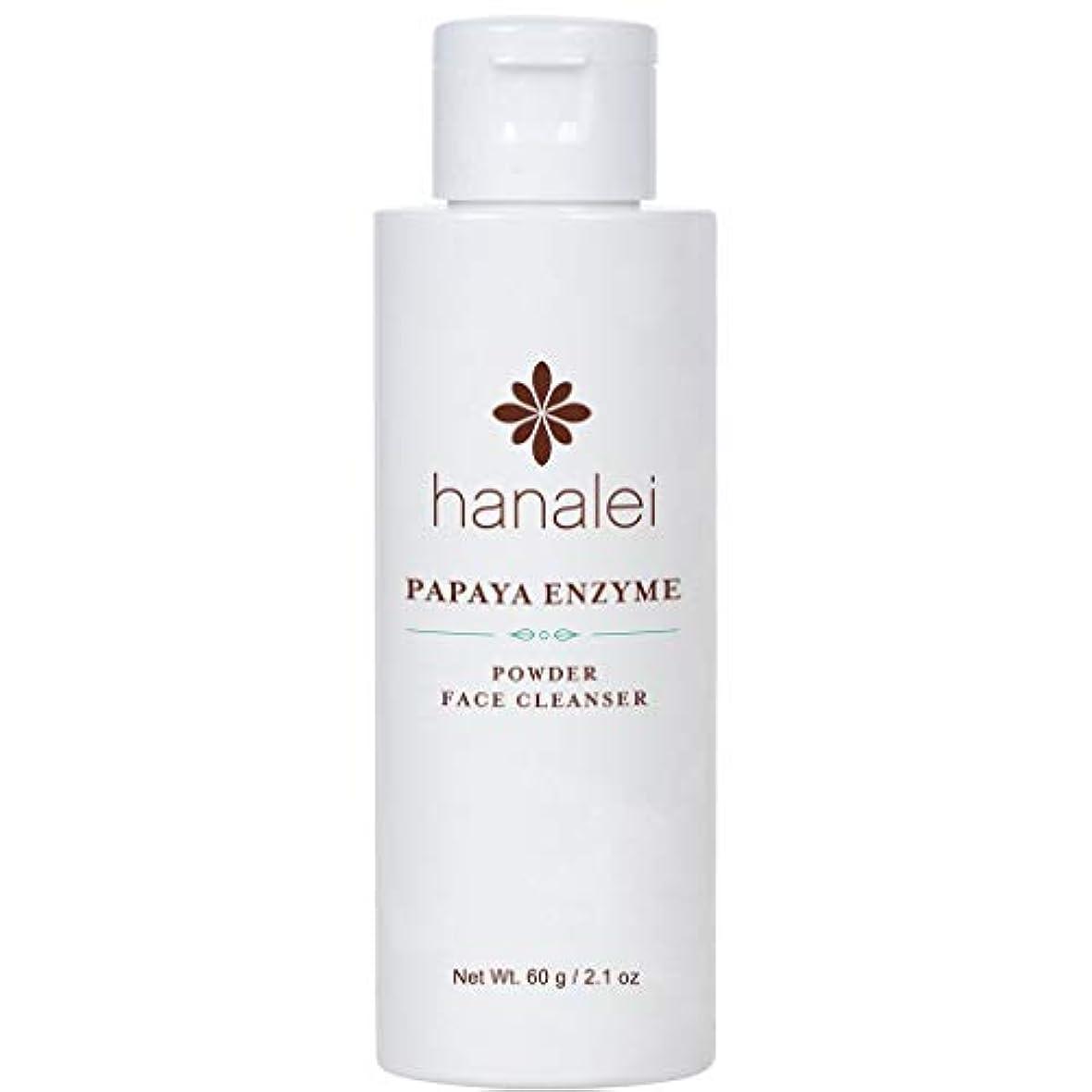 フラスコ予言する組立Hanalei (ハナレイ)パパイヤ酵素洗顔料 (Papaya Enzyme Powder Facial Cleanser) (60g)