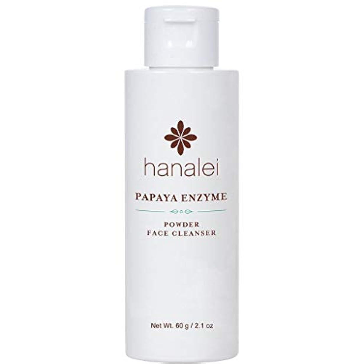 見る人チチカカ湖エクステントHanalei (ハナレイ)パパイヤ酵素洗顔料 (Papaya Enzyme Powder Facial Cleanser) (60g)