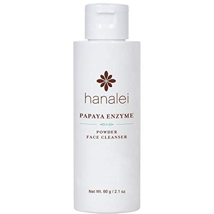ファーザーファージュ省略借りるHanalei (ハナレイ)パパイヤ酵素洗顔料 (Papaya Enzyme Powder Facial Cleanser) (60g)